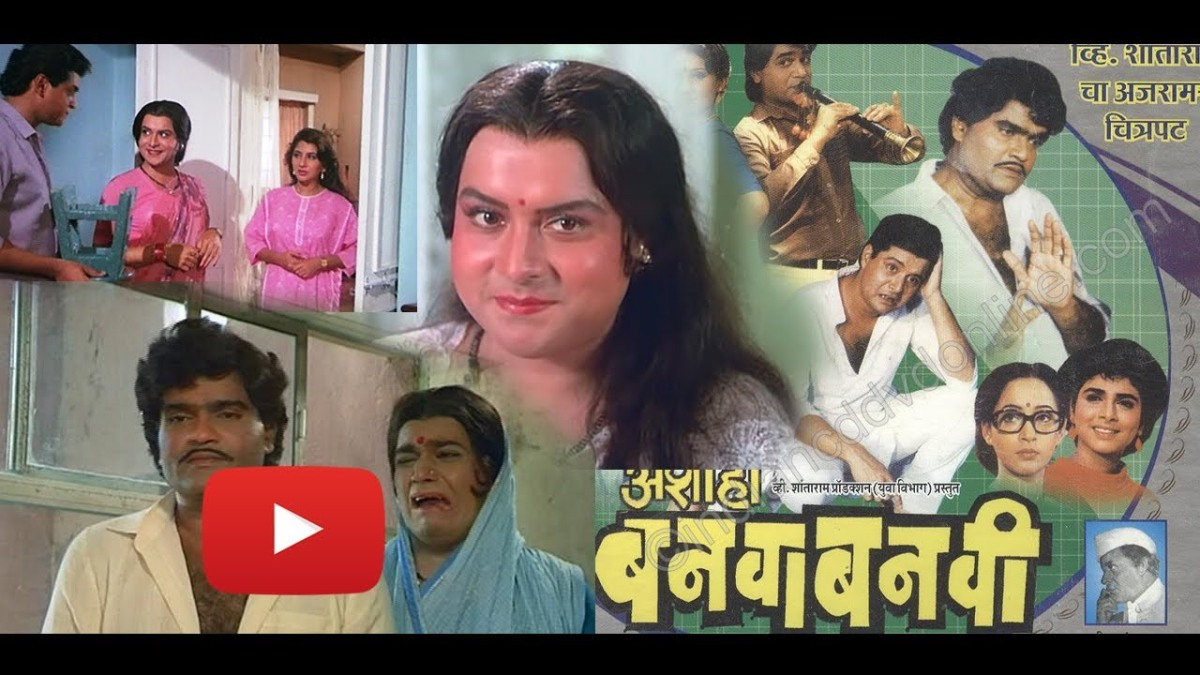 Ashi Hi Banwa Banwi full Movie| watch online | official vdo