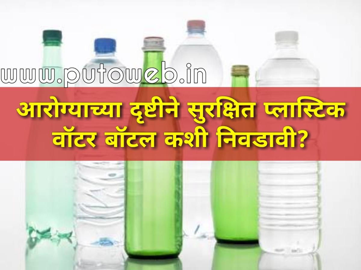 आरोग्याच्या दृष्टीने सुरक्षित प्लास्टिक वॉटर बाॅटल कशी निवडावी???